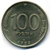 100 рублей 1993 года спмд