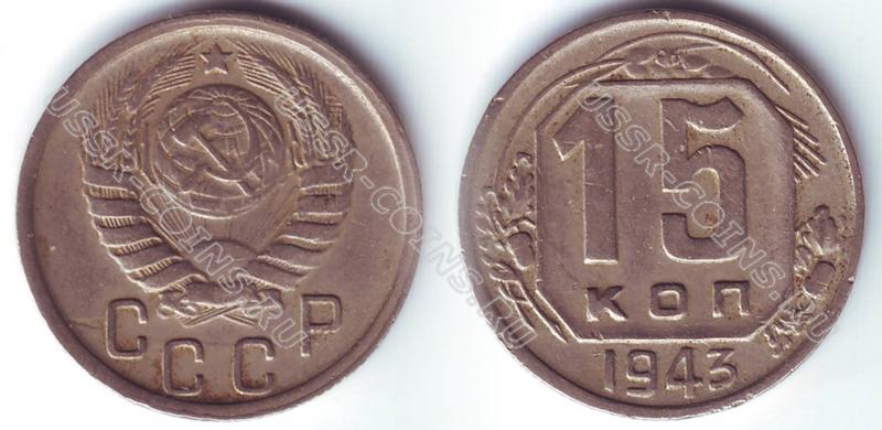 15 копеек 1943 г где можно продать современные монеты