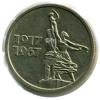 15 копеек 1967 года 50 лет Советской власти