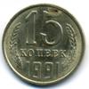 15 копеек 1991 года (Л)