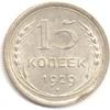 15 копеек 1929 года серебро