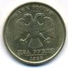 2 рубля 1998 года спмд