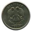 2 рубля 2007 года ммд