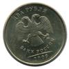 2 рубля 2009 года ммд
