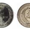 2 рубля СССР