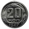 20 копеек 1947 года
