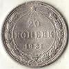 20 копеек 1921 года