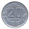 20 копеек 1942 года