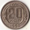 20 копеек 1950 года