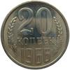 20 копеек 1966 года
