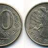20 рублей Россия