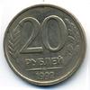 20 рублей 1992 года спмд