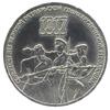 3 рубля 1987 года 70 лет Великой Октябрьской социалистической революции