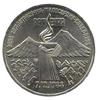3 рубля 1989 года Памятная монета, посвященная всенародной помощи Армении в связи с землетрясением