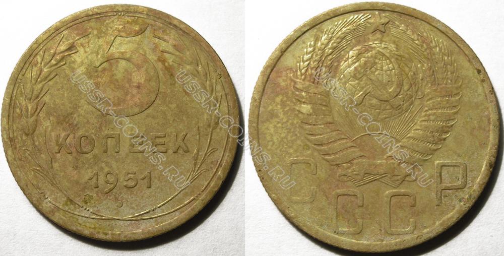 5 копеек 1951 года стоимость стоимость литовского цента 1936 года