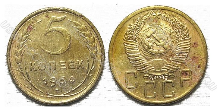 5 коп 1954 юбилейные монеты 1 евро