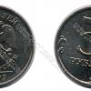 5 рублей Россия
