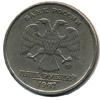 5 рублей 1997 года ммд