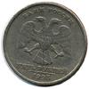 5 рублей 1998 года спмд