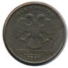 5 рублей 1997 года спмд