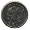 5 рублей 2008 года ммд