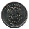 5 рублей 2009 года