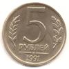 5 рублей 1991 года (М)