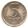 5 рублей 1991 года (Л)