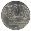 5 рублей 1987 года 70 лет Великой Октябрьской социалистической революции.