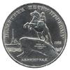 5 рублей 1988 года Памятная монета с изображением памятника Петру Первому в Ленинграде.