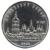 5 рублей 1988 года Памятная монета с изображением Софийского собора в Киеве.
