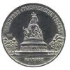 5 рублей 1988 года Памятная монета с изображением памятника