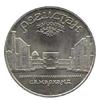 5 рублей 1989 года Памятная монета с изображением ансамбля Регистан в Самарканде.