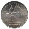 5 рублей 1990 года Памятная монета с изображением Успенского собора в Москве.