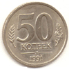 50 копеек 1991 года (Л)