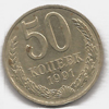 50 копеек 1991 года (М)