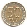 50 рублей 1992 года. ммд
