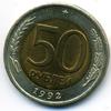 50 рублей 1992 года спмд