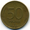 50 рублей 1993 года спмд