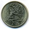 1 рубль 1999 года 200 лет со дня рождения А.С.Пушкина.