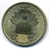 1 рубль 2001 года 10 лет СНГ.