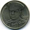 2001 год 2рубля 12 апреля 1961 года Гагарин