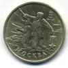 2000 год 2 рубля Москва