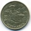 2000 год 2 рубля Мурманск