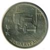 2000 год 2 рубля Ленинград