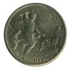 2000 год 2 рубля Сталинград