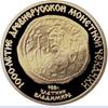100 рублей 1988 года 1000-летие монетной чеканки, Златник Владимира