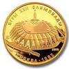 100 рублей 1979 года Универсальный спортивный зал