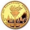 100 рублей 1980 года Олимпийский факел