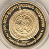 100 рублей 1989 года 500-летие Русского единого государства, Государственная печать Ивана III
